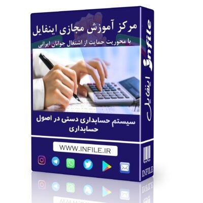 سیستم حسابداری دستی