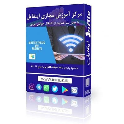 دانلود پایان نامه شبکه های بی سیم Wi-Fi